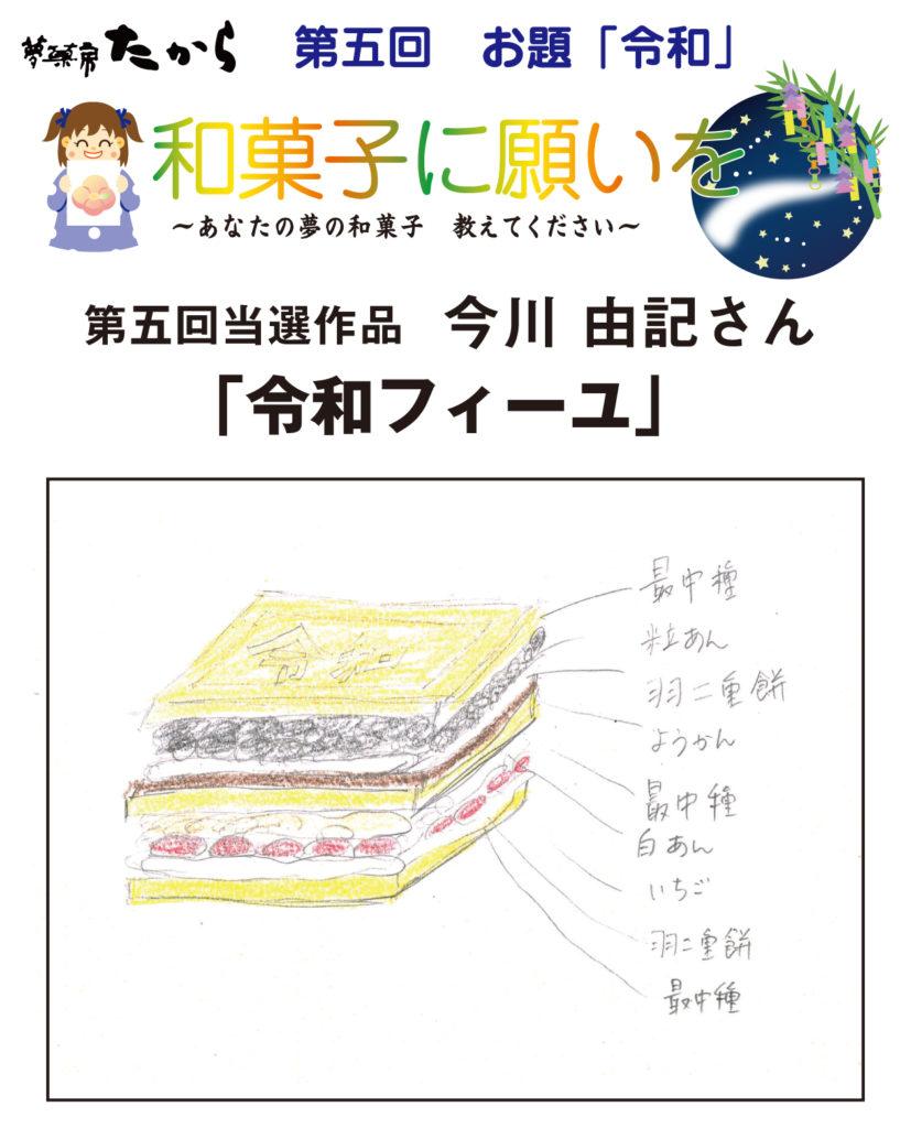 第五回和菓子に願いを当選作品・今川由記さん「令和フィーユ」
